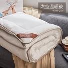 棉被 / 雙人【樂芙太空暖暖被】100%...