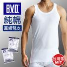 BVD 純棉圓領背心 ~DK襪子毛巾大王