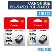 原廠墨水匣 CANON 1黑1彩 高容量 PG-745XL + CL-746XL /適用 CANON MG2470/MG2570/MG2970/MX497/IP2870