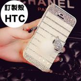 HTC Desire19+ U19e U12 Life U12+ Desire12+ U11 EYEs U11+ UUltra 手機皮套 水鑽皮套 客製化 訂做 狐狸滿鑽皮套