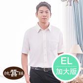 【岱妮蠶絲】時尚吸濕排汗圓領短袖男襯衫(白)加大EL