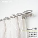 【Colors tw】訂製 30~100cm 金屬窗簾桿組 管徑16mm 義大利系列 子彈 雙桿 台灣製