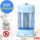 (免運) 勳風6W誘蚊燈管補蚊燈(HF-...
