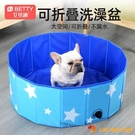 狗狗洗澡盆可折疊寵物泡澡桶游泳池藥浴盆貓咪中型法斗大型犬金毛