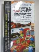 【書寶二手書T7/語言學習_H4X】圖解英語單字王_希伯崙編輯部