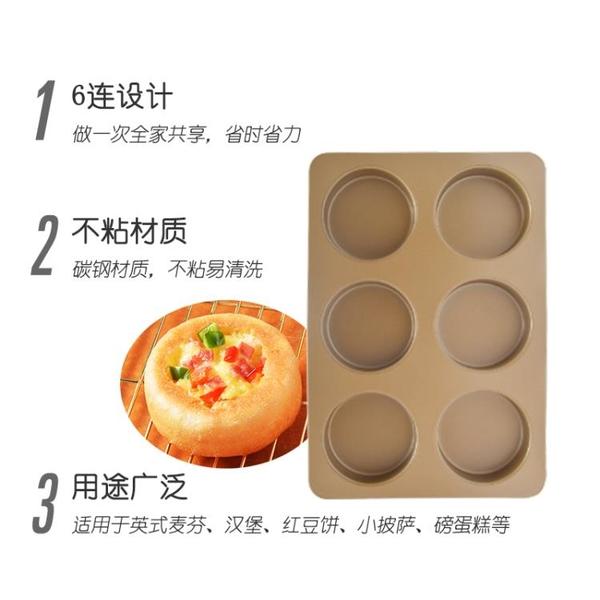 烘焙模具 展藝英式麥芬面包模具帶蓋蛋糕漢堡紅豆餅麥滿分烤盤家用烘焙工具 米家