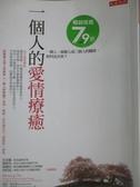 【書寶二手書T2/兩性關係_NEF】一個人的愛情療癒_約翰.詹姆斯