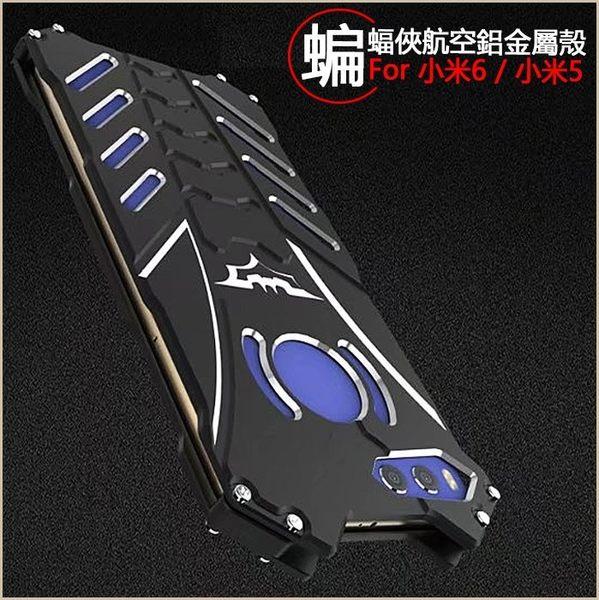 蝙蝠系列 小米6 小米 5S Plus 小米5 手機殼 防摔 超強防護 金屬殼 鎖螺絲 送蝙蝠支架 金屬邊框