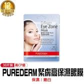 【打擊熊貓眼 熬夜剋星】韓國PUREDERM 膠原蛋白 緊膚高保濕眼膜 眼貼 保養 眼周