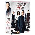 逆轉人生180天 DVD 雙語版 (金來沅/金亞中/曹在顯/徐智慧) [重擊/Punch]