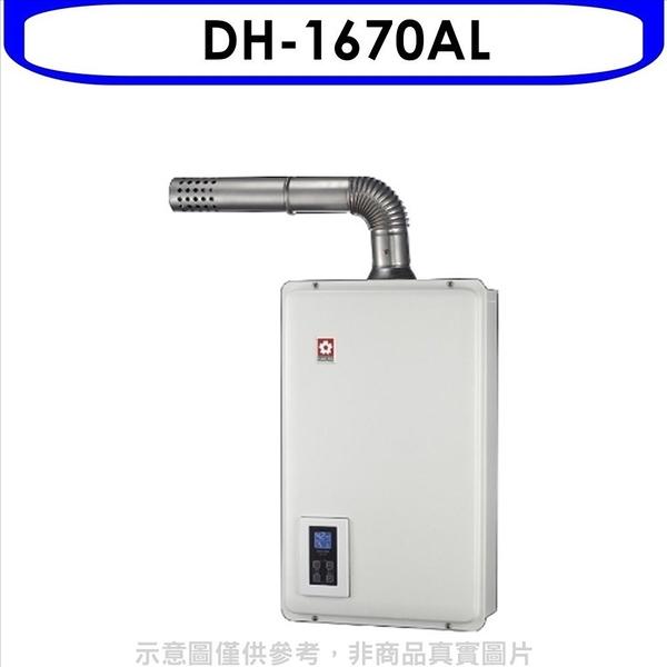 《結帳打9折》櫻花【DH-1670AL】16公升強制排氣熱水器桶裝瓦斯(含標準安裝)