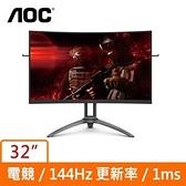 AOC 艾德蒙 32型 VA 曲面 144Hz 2K低藍光不閃屏電競螢幕顯示器 AG323QCXE