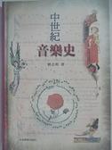 【書寶二手書T1/音樂_FR5】中世紀音樂史_劉志明