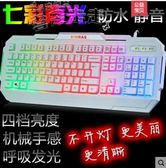 有線鍵盤背光游戲鍵盤吃雞LOL臺式機筆記本電腦機械手感辦公家用靜音 【品質保證】