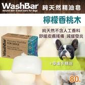 【毛麻吉寵物舖】WashBar 麥盧卡精油皂