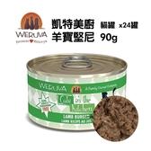 凱特美廚-貓罐 羊寶堅尼90g*24罐-箱購