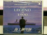影音專賣店-V41-014-正版VCD*電影【海上鋼琴師】-提姆羅素*普魯泰勒文斯