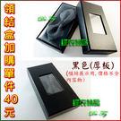 De-Fy蝶衣精品 領結盒 包裝禮盒 厚板禮盒