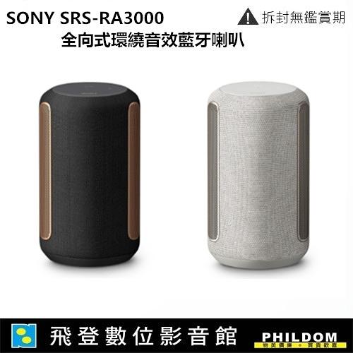 SONY SRS-RA3000 SRS RA3000 全向式環繞音效藍牙喇叭 360 Reality Audio 開發票 台灣公司貨