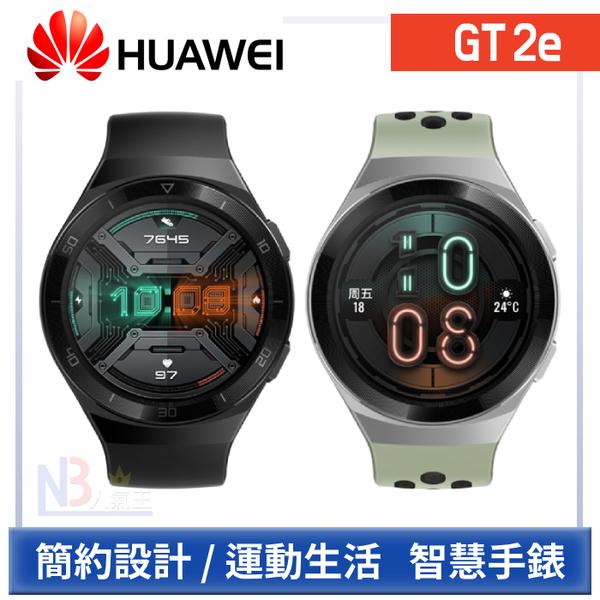 【4月限時促,送時尚禮盒】華為 Huawei Watch GT 2e 智慧手錶