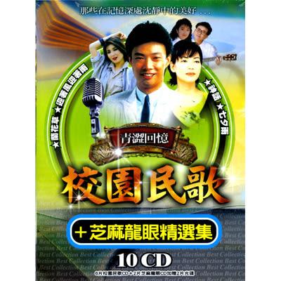 青澀回憶-校園民歌 CD (10片裝)
