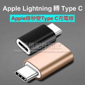【蘋果轉安卓】不分色 Apple Lightning 8Pin 轉 Android Type C 迷你轉接頭-ZY