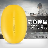 水族USB增氧泵靜音