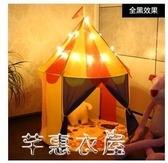 兒童寶寶帳篷游戲屋室內女孩男孩公主城堡蒙古包玩具屋大房子 交換禮物 YYS