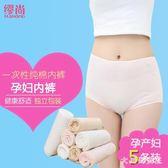 一次性內褲 純棉產檢孕產婦產后月子待產用品免洗旅行內褲女5條裝 ZJ862 【大尺碼女王】