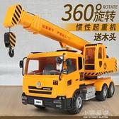 大吊車兒童玩具起重機模型超大號工程車系列吊機小汽車男孩0-6歲3CY『小淇嚴選』