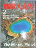 【書寶二手書T2/地理_FMV】地球大紀行(2)殘留的原始海洋