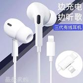 藍芽耳機 通用蘋果11耳機iphone7/8/P/X/XR/MAX耳麥吃雞語音入耳式扁頭藍牙 薇薇