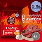【TOPDRY 頂級乾燥】蜜汁嗆蒜豬肉條 2包/160g