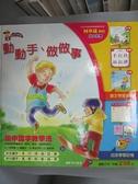 【書寶二手書T5/少年童書_JDE】愛吃草的動物朋友_林亭妤