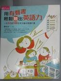 【書寶二手書T3/語言學習_ZFA】用有聲書輕鬆聽出英語力_廖彩杏