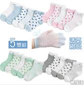 涼夏星星點點超薄透氣網眼短襪 (5雙一組)   橘魔法 Baby magic 現貨 襪子 短襪 襪 童 兒 男女童