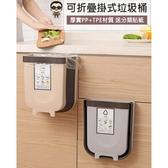 垃圾桶 摺疊垃圾桶 創意廚房折疊垃圾桶 掛式垃圾桶 置物盒 收納籃 收納多用途
