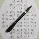 鋼筆紫雲莊硬筆書法筆經典好成人學生專用練字書法鋼筆美工筆 伊鞋