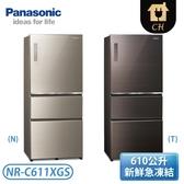 [Panasonic 國際牌]610公升 三門無邊框玻璃系列冰箱-曜石棕/翡翠金 NR-C611XGS