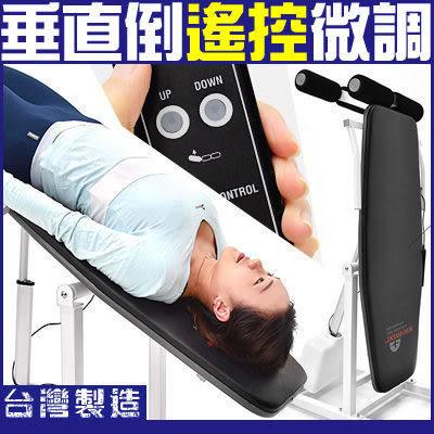 台灣製造電動倒立機自動倒立器遙控科技倒立椅脊椎伸展機倒吊椅科技拉筋牽引機運動健身機器材