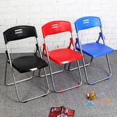 交換禮物-摺疊椅折疊椅塑料折疊椅會議椅靠背椅活動椅子會場休閒椅餐椅成人辦公椅凳子WY