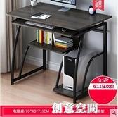 電腦桌臺式家用簡約學生臥室書桌書架組合一體桌省空間簡易小桌子 NMS創意新品