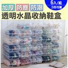 鞋子整理收納盒★加厚防塵透明水晶收納鞋盒6入/組(3色可選) NC17990080 ㊝得易屋量販