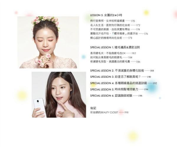 偶像御用彩妝師教你輕鬆變身韓國女團