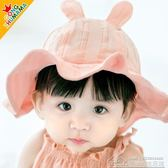 嬰兒帽子男女寶寶帽0-3-6-12個月薄款盆帽漁夫帽遮陽防曬 居樂坊生活館