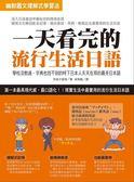 (二手書)一天看完的流行生活日語:學校沒教過、字典也找不到的時下日本人天天在..