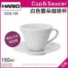 HARIO 白色雲朵咖啡杯 CCS-1W...