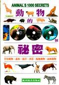 【雙11搶優惠】動物的1000個秘密:草原動物.森林......【絕版】