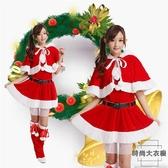 現貨 聖誕節聖誕服裝成人女演出裙子披肩鬥篷【時尚大衣櫥】