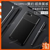 碳纖維紋質感殼 OPPO AX5 A73 A75 A75S A73S A3 手機殼保護殼套防摔全包邊軟殼防手汗